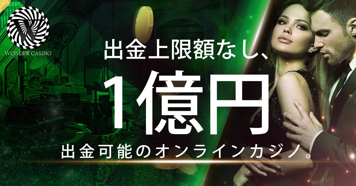 出金上限額1億円新バナー