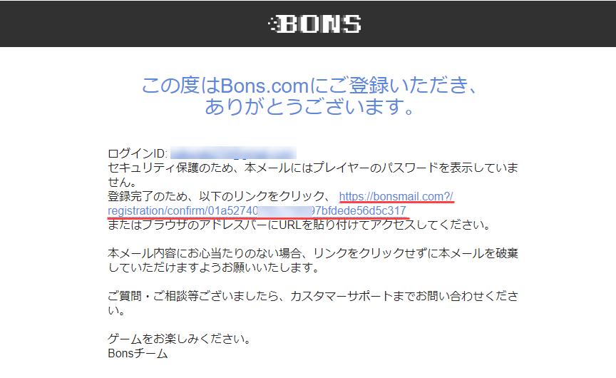 ボンズカジノ登録完了リンク