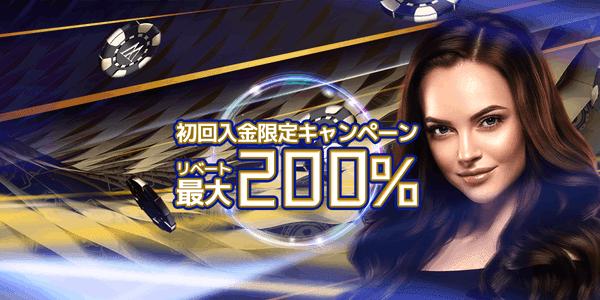 ワンダーカジノ200%初回入金キャンペーン