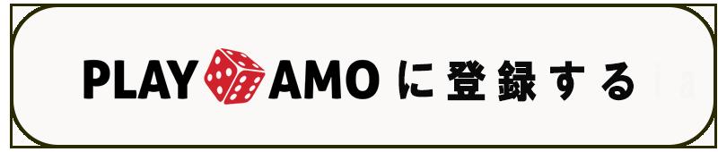 PlayAmo ボタン