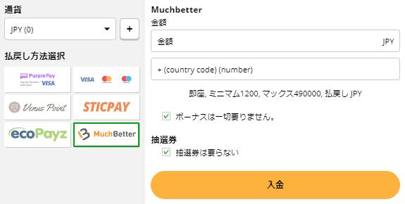 MuchBetterの入金
