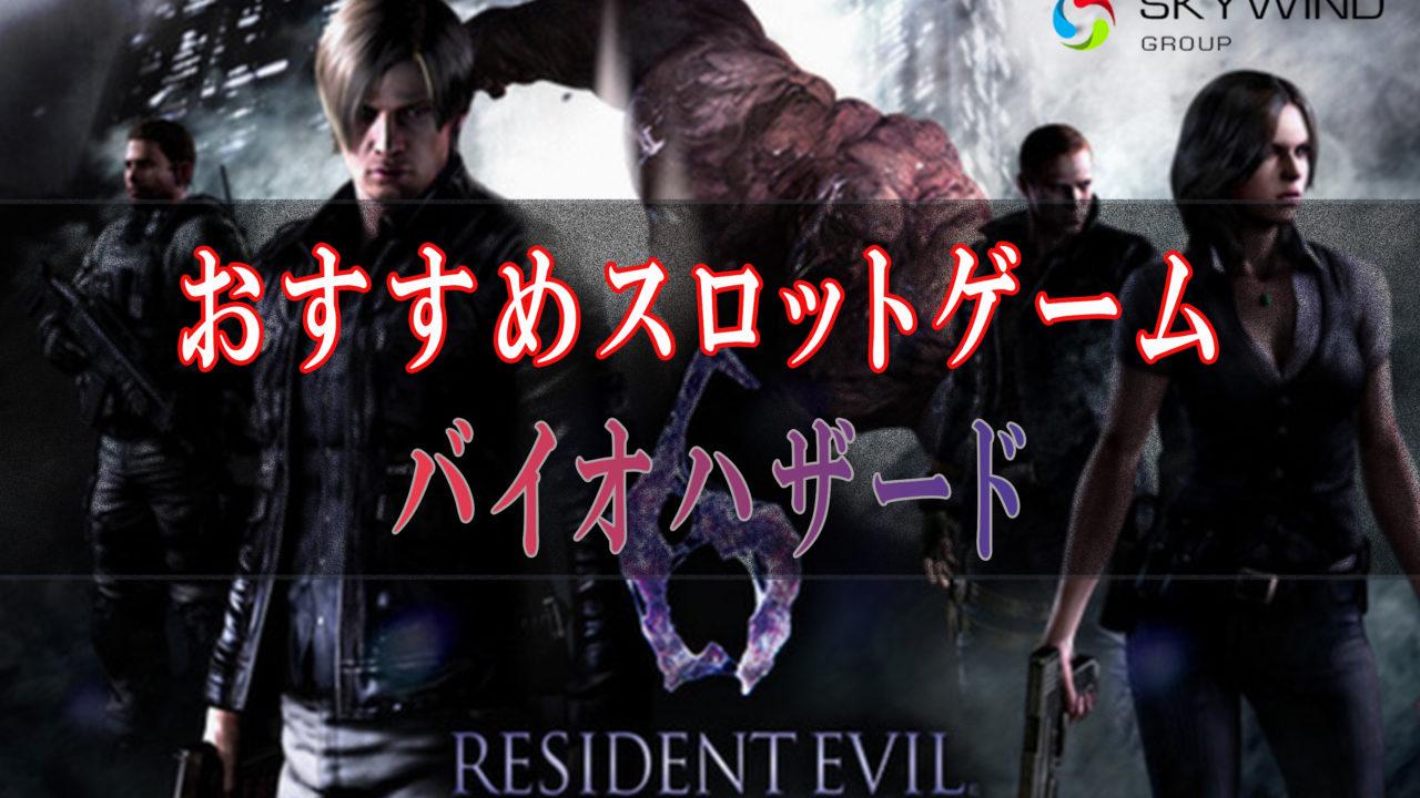 Resident evil 6アイキャッチ