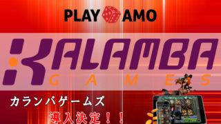 カランバゲームズ アイキャッチ