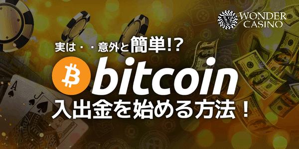 ビットコイン 決済方法