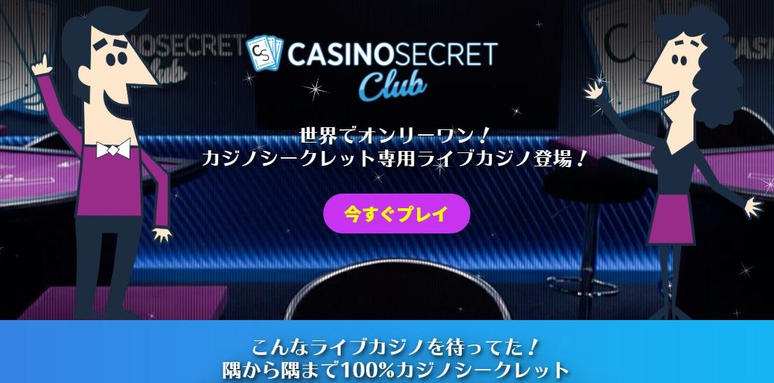 カジノシークレットクラブ アイキャッチ