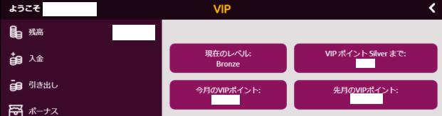 VIPポイント確認
