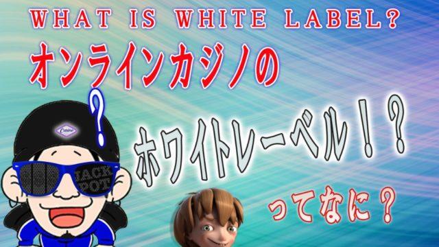 ホワイトレーベルってなに