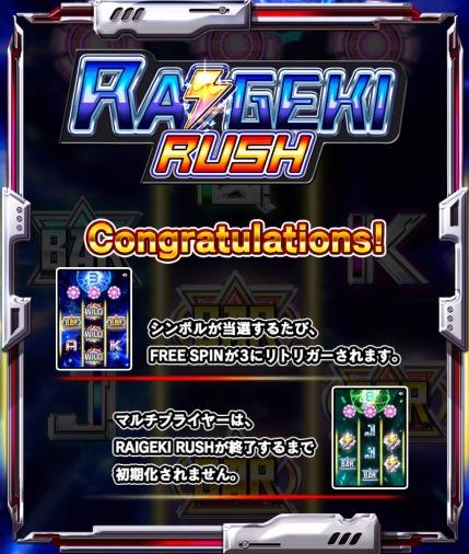 雷撃ラッシュ