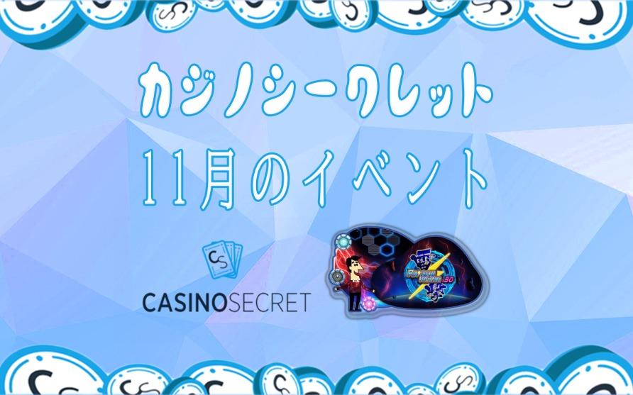 カジノシークレット11月イベント