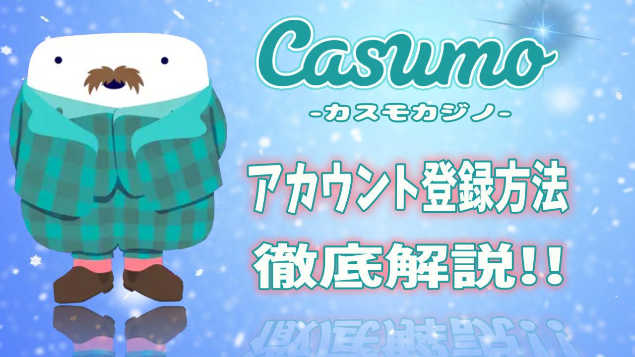 カスモカジノ登録 アイキャッチ