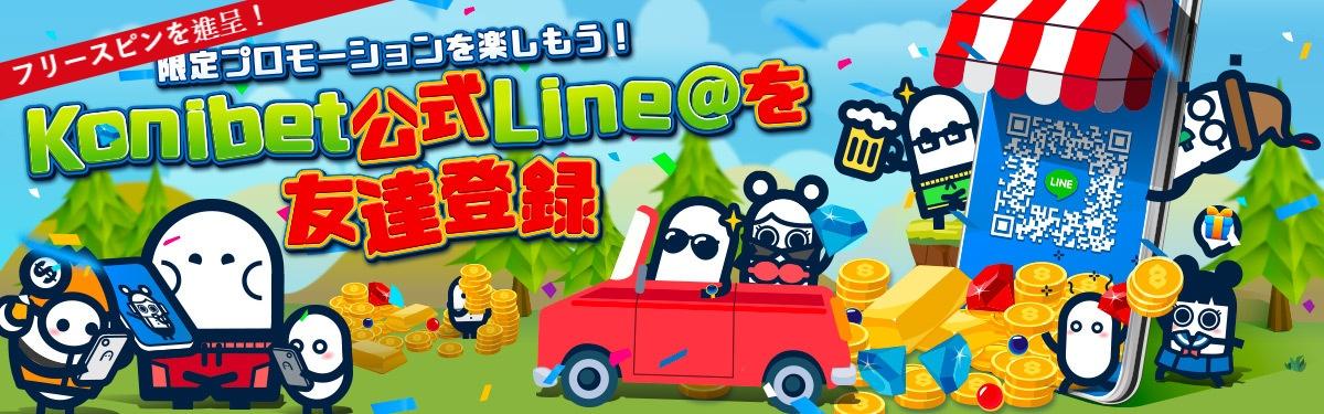 Line @登録キャンペーン
