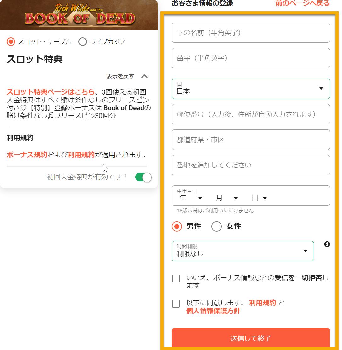 登録情報入力2