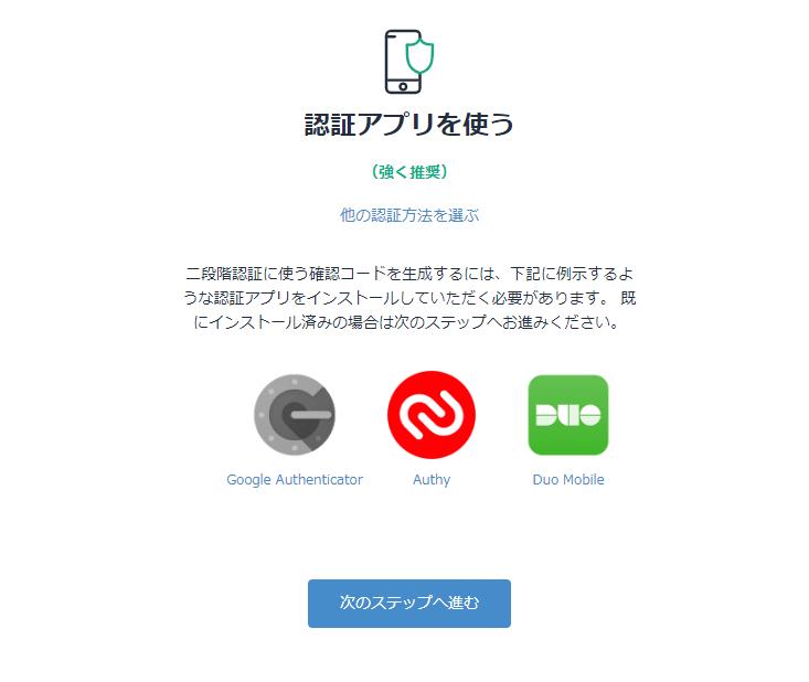 認証アプリを使う画面