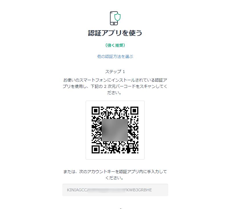 認証用QRコード画面