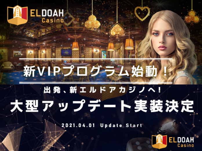 新VIPプログラム