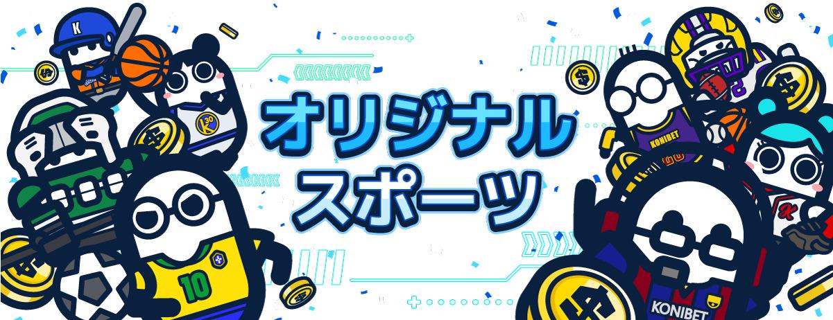コニオリジナルスポーツイメージ