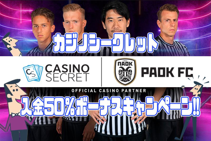 入金キャンペーン アイキャッチ