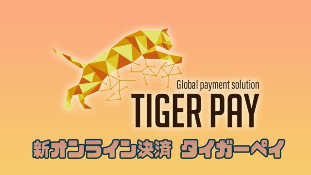 タイガーペイ 画像