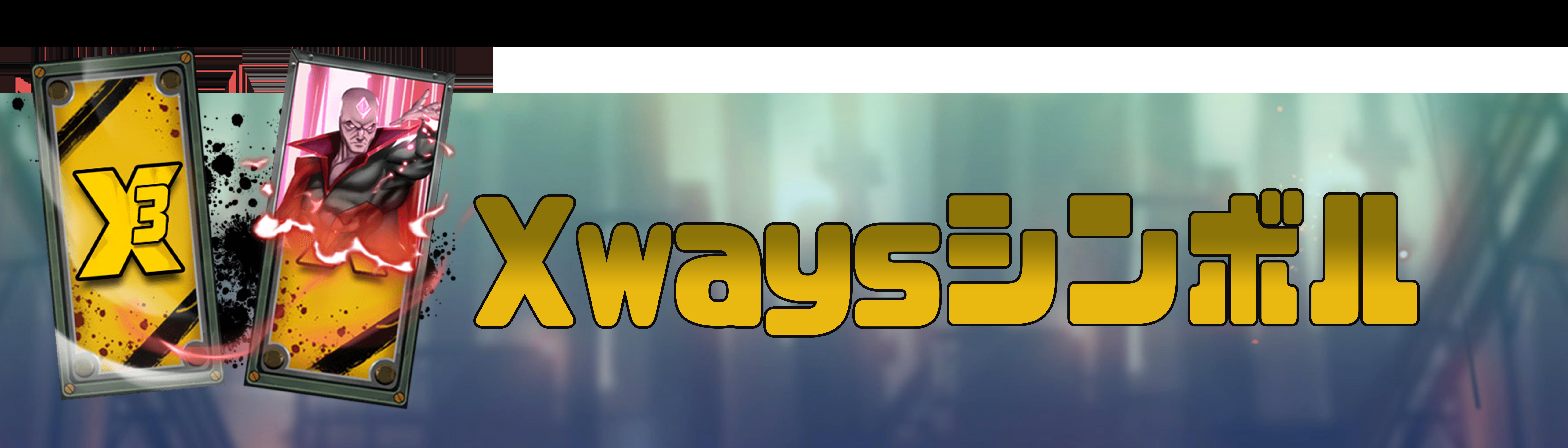 Xwaysシンボル