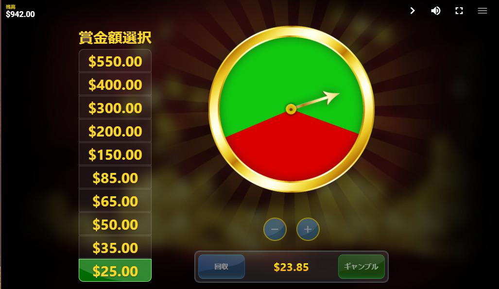 ギャンブルスピン