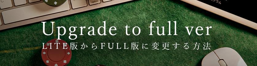 FULL版への移行方法
