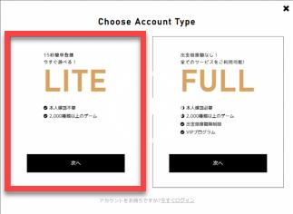 LITE版登録画面